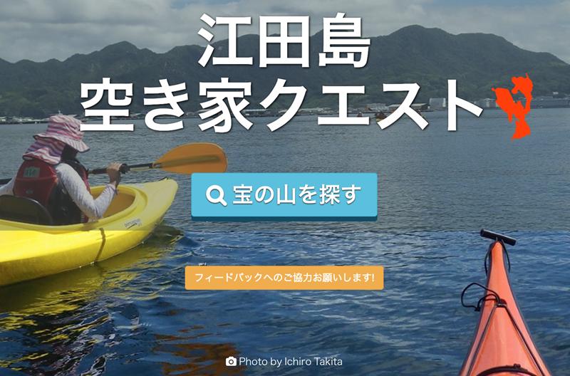 江田島空き家クエスト