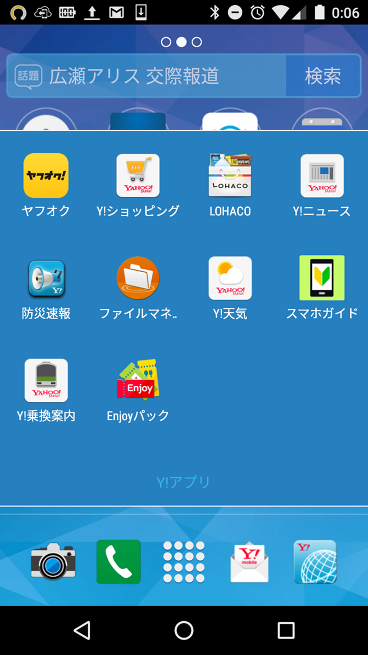 Screenshot_20170209-000646