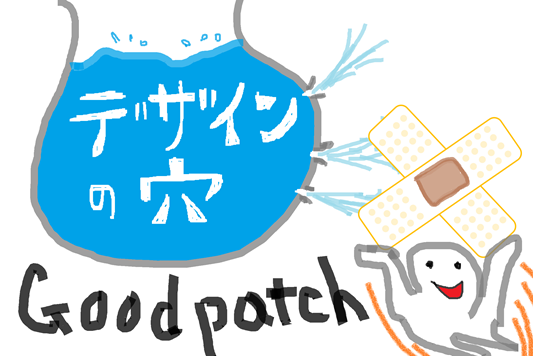 goodpatch2