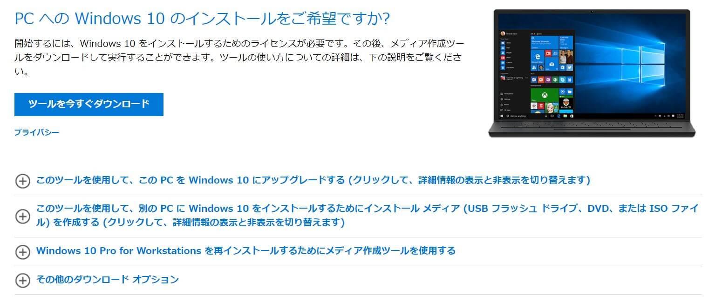 windows10 アップグレードツール