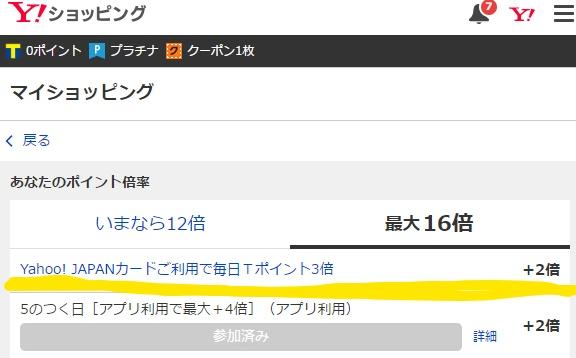 YahooJapanカードを使うとなんとポイント16倍!金額の大きいニトリではデカイ!
