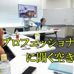 【業界歴30年】「解決!空き家問題」の著者、中川寛子さんにどうすれば空き家情報に巡り会えるのか聞いてきた。