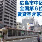 【空き家率21.5%】広島市中区で相続税対策でマンション建てるのちょっと待った!