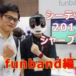 【 #CEATEC 2017】 腕時計型端末「funband」は, シャープの熱烈なカープファンが開発していた。