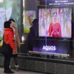 【随時更新】シャープの東京駅八重洲中央口展示スペースの変遷を粛々と記録する