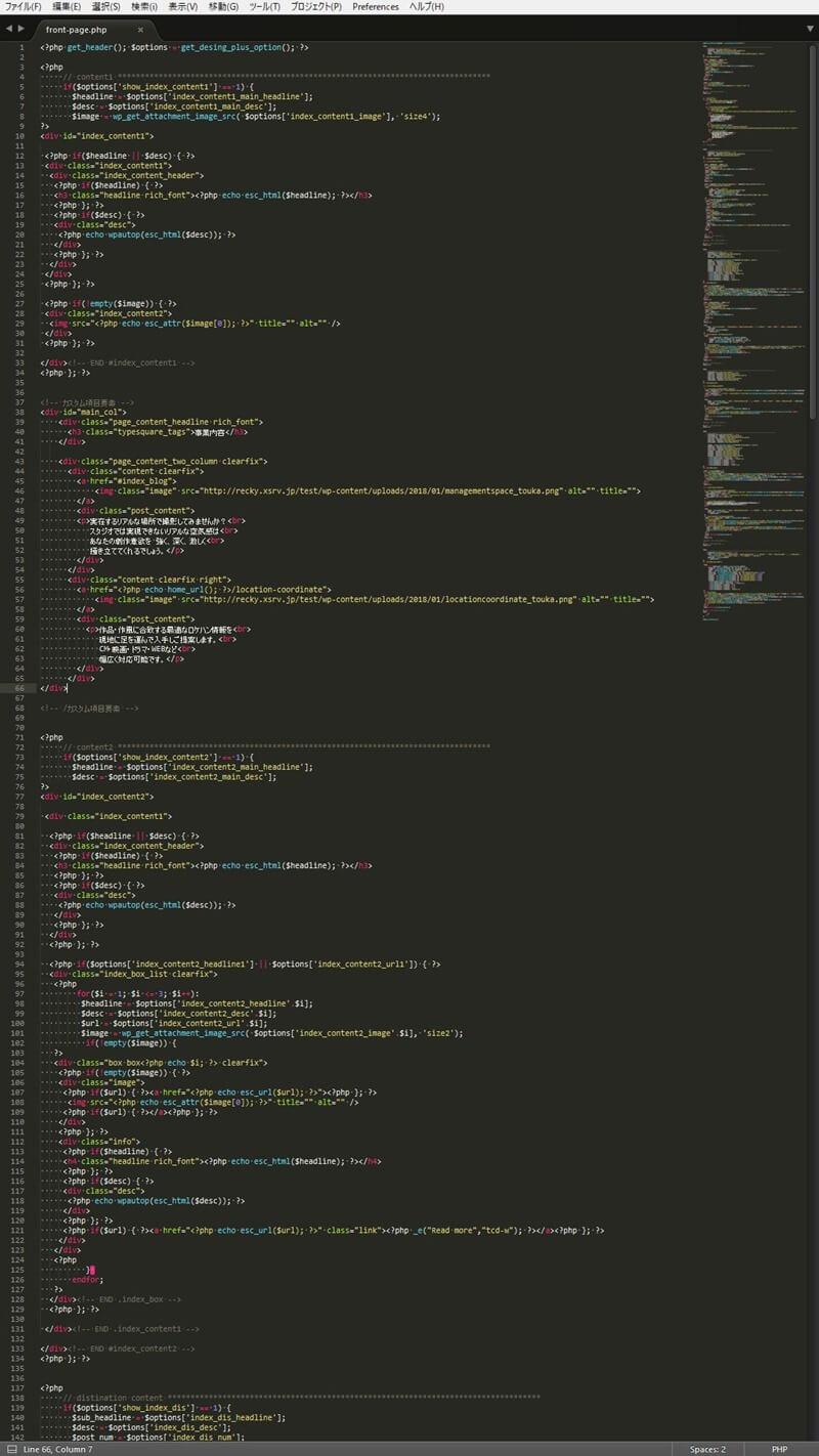 サブディスプレイの縦置きでコード142行分が一気に確認できる!