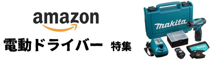 amazon電動ドリル・ドライバー