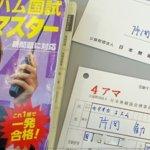 【落ちた】アマチュア無線の試験を受けて小学3年生に負けた話。