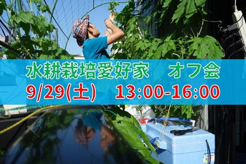s-220180929suikou-off2