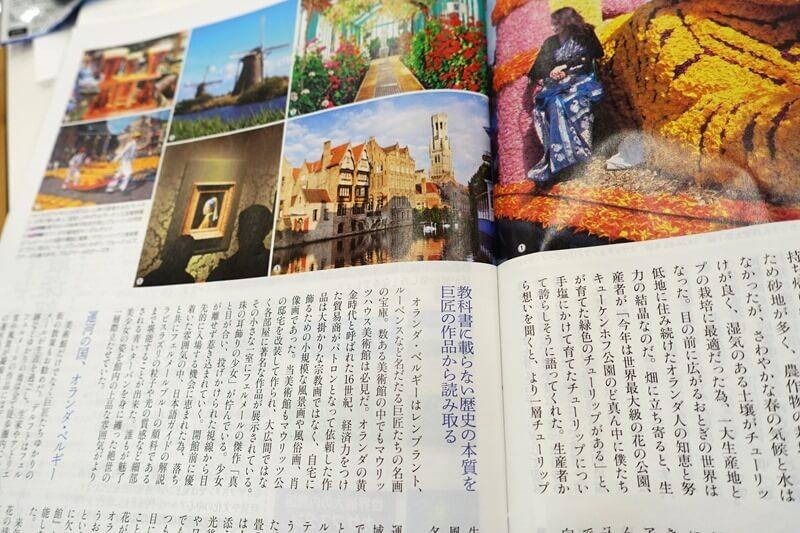 ユーラシア旅行社の会誌