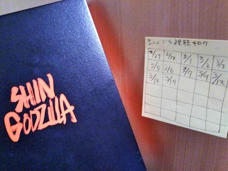 shin-godzilla-watch-kiroku