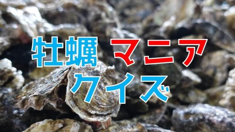 牡蠣産地ランキングも出題されるマニアクイズ