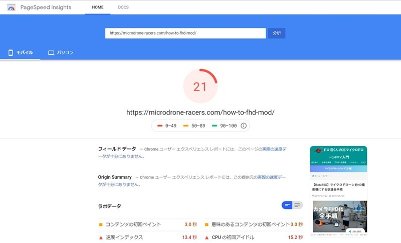 doronuma-pageinsight-mobile