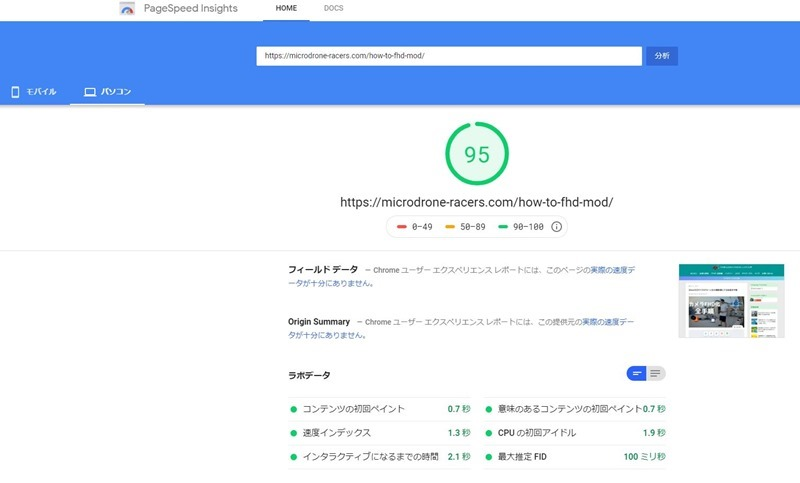 doronuma-pageinsight-pc-improve