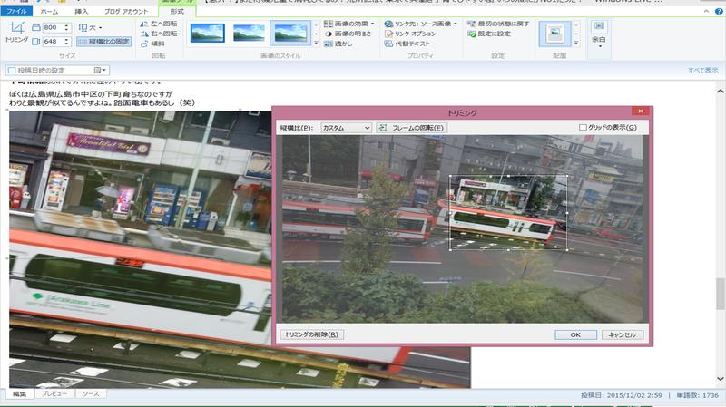 windowsのブログエディタ Live Witerに備わる最強機能。画像トリミング!