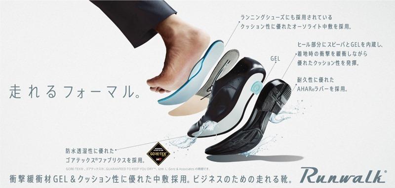 AJP-W-16-runwalk16-main02