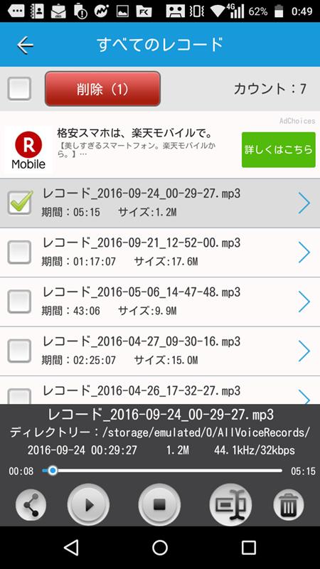 Screenshot_2016-09-25-00-49-48