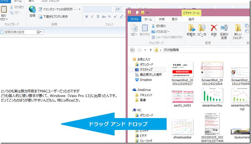 windowsの最強ブログエディタ Live Witerを使えばドラッグ&ドロップで画像挿入が超楽ちん