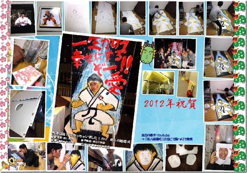 2012勧年賀状Rev2
