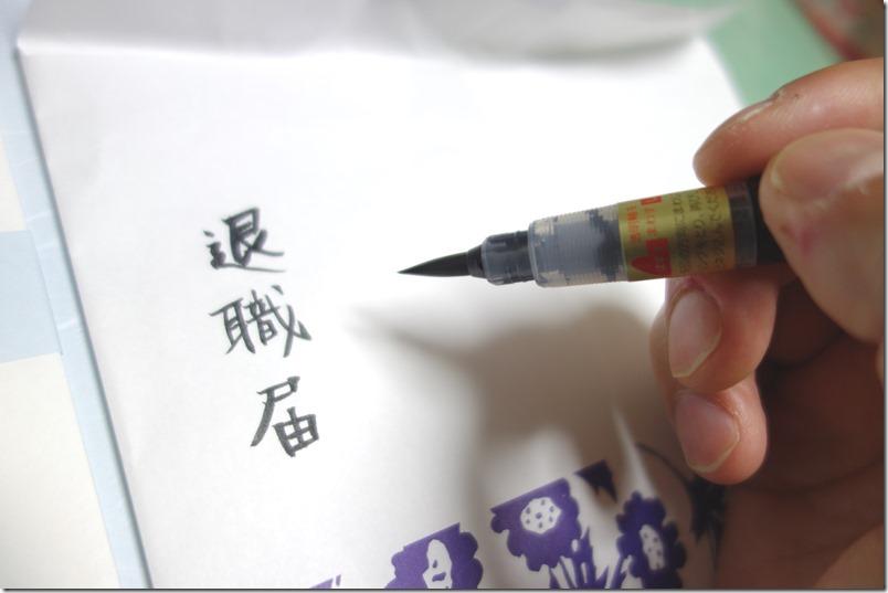 手書きの退職願 / 退職届を筆ペンで練習中