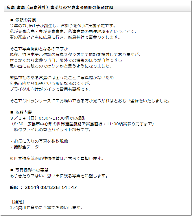 広島 宮島(厳島神社)宮参りの写真出張撮影の依頼詳細