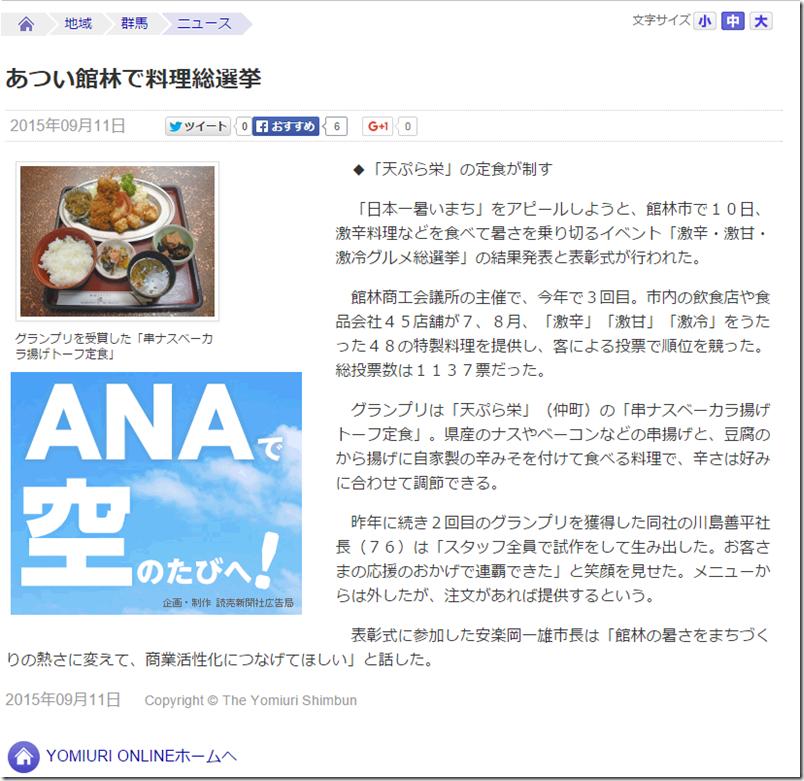tenpurasakae_kiji