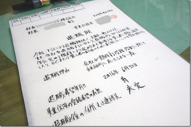 手書きの退職願 / 退職届を筆ペンで書き上げる