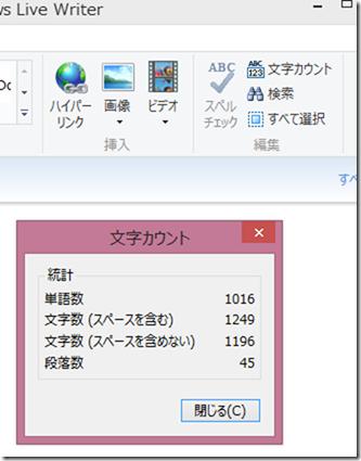 windowsの最強ブログエディタ Live Witerに備えられた文字カウント機能