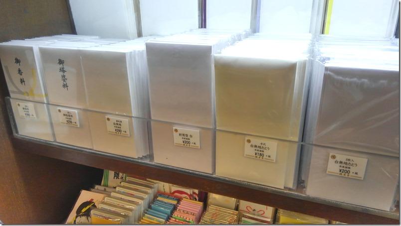 手書きの退職願 / 退職届を書くために訪れた鳩居堂の陳列棚 封筒編