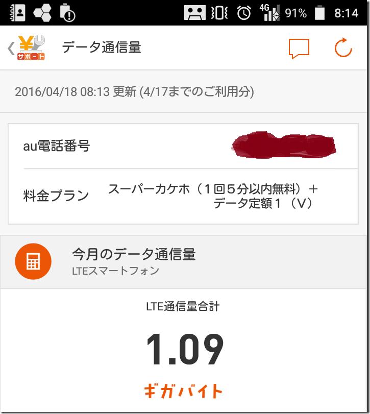 Screenshot_2016-04-18-08-14-03