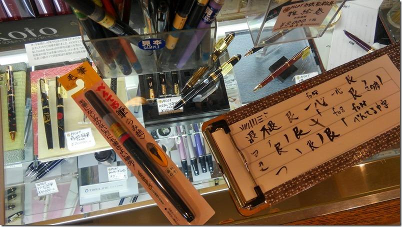手書きの退職願 / 退職届を書くために訪れた鳩居堂で筆ペンも購入