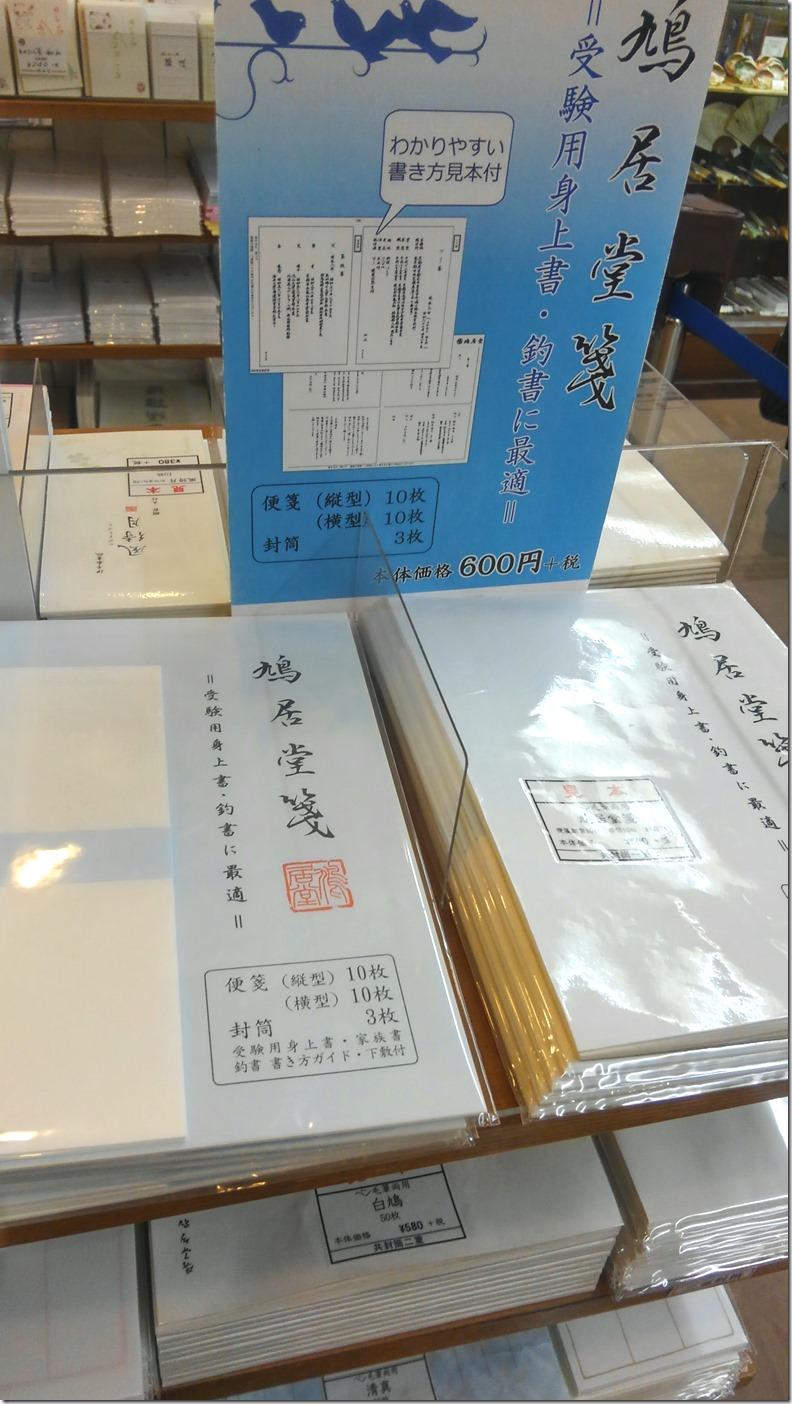 手書きの退職願 / 退職届を書くために訪れた鳩居堂で便箋セットを買う