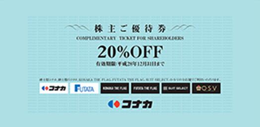 yuutai_ticket_20