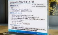 6/3追記:【感想レポ】プログラミングスクール不信になったぼくが、4社比較の末「DIVE INTO CODE」に入った理由。