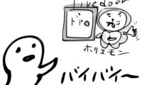 【201612ブログ運営報告】2.9万PV。ワードプレス移転でブロク収益は3.5万円。2016年は量から質に転化した年だった。