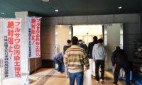 【立ち見盛況】汚染土えたじま持ち込み反対協議会 結成大会に行ってきた@江田島
