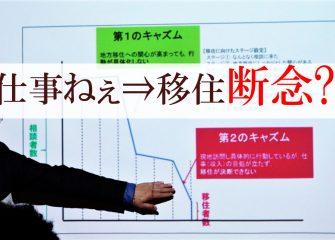 【LIG×江田島】移住後の仕事は、「東京と地方のいいとこ取り」で解決する。