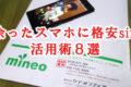 【mineo契約】simフリー化したキュアフォン(KYV37)の活用法を8個編み出した。