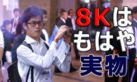 【もはや実物】シャープ株主が8Kディスプレイをガチ見したら、4K有機ELと格が違いすぎた。 #CEATEC