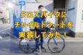 【おすすめ】クロスバイクのチャイルドシートはカンガルーキャリアが最高