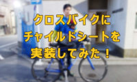 【実使用レビュー】クロスバイクの前側にチャイルドシートをつけたら幸せになった。