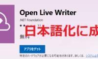 【簡単】OpenLiveWriterの日本語化に成功したので、その手順を晒します。