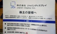 【赤字2,472億円】ジャパンディスプレイ(JDI)の株主総会に行ってきた。