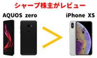 【株主レビュー】アクオス ゼロ(AQUOS zero)はiPhone XSと比較して優秀。ディスプレイ外販の広告塔である。
