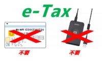 【10年間で20万円の節税?】確定申告の電子申告(e-Tax)をマイナンバー・カードリーダーなしで登録する方法