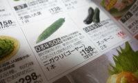 7/9 コープデリ(生協) 213円(税込) 群馬産?