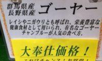 【珍しい長野産発見】8/16 新百合ヶ丘の某スーパー 84円(税込) 群馬・長野産