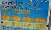 【穴場】ネット申込できない荒川リバーサイドマラソンは格安のエントリー費だけど、申込みのハードルがちょっと高い