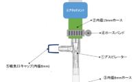 【自作DIY】お風呂にマイクロバブル発生装置を約3,000円で実装する方法。
