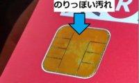 【ETCカード】エラーコード 03 が出たら、ICチップを拭けば対処できる!